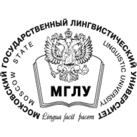 Московский государственный лингвистический университет (МГЛУ)