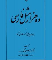 10 тысяч персидских поговорок