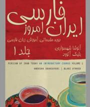 Современный персидский язык. Часть 1 (на английском языке)
