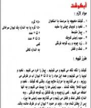 Как приготовить 63 иранских блюда (на персидском языке)