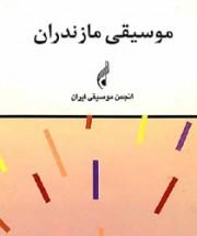 Музыка провинции Мазендеран (на персидском языке)