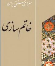 Персидская инкрустация (на персидском языке)