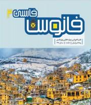 Журнал для изучающих персидский язык