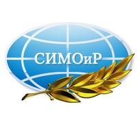Сибирский институт международных отношений (СИМОиР)