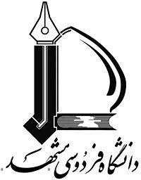 Мешхедский университет имени Фирдоуси