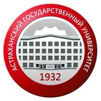 Астраханский государственный университет (АГУ)