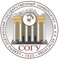 Северо-Осетинский государственный университет имени К. Л. Хетагурова (СОГУ)