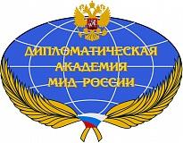 Дипломатическая академия МИД России