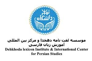 Институт Деххода