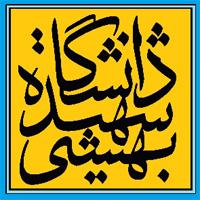 Университет имени Шахида Бехешти