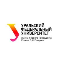 Уральский федеральный университет (УрФУ)