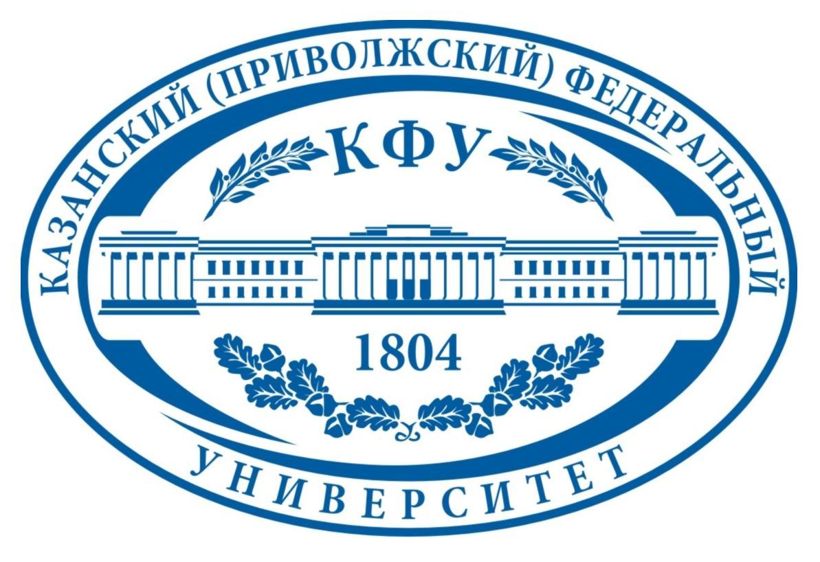 Казанский (Приволжский) федеральный университет (КФУ)