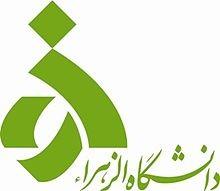 Международный центр по изучению персидского языка университета Альзахра