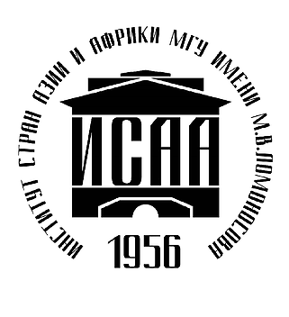 Институт стран Азии и Африки (ИСАА) МГУ